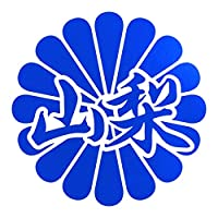 菊花紋章 山梨 カッティングステッカー 幅14cm x 高さ14cm ブルー