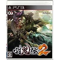 討鬼伝2 - PS3