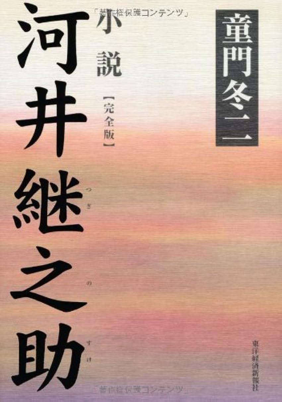 勤勉軍雇う小説 河井継之助(完全版)