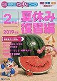 Z会小学生わくわくワーク 2019年度2年生夏休み復習編