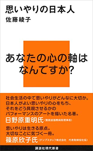 思いやりの日本人 (講談社現代新書)