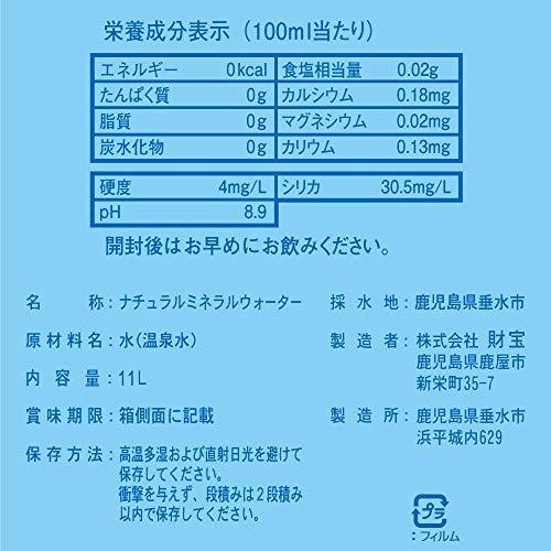 『財宝 天然アルカリ温泉水 財寶温泉 22L (11L×2箱) ミネラルウォーター バッグインボックス』の5枚目の画像