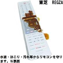TOSHIBA REGZA CT-90487 CT-90488 CT-90489 CT-90490専用 シリコンカバー BS-REMOTESI-CT487 レグザリモコン
