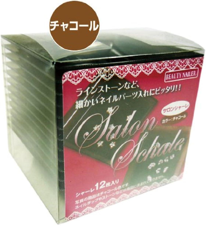 縫うプロフェッショナルテープBEAUTY NAILER サロンシャーレ SSC-2 チャコール