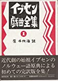 イプセン戯曲全集〈第1巻〉