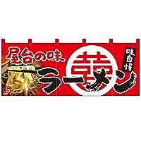 のれん 屋台の味 ラーメン(赤) NR-50 (受注生産)【宅配便】 [並行輸入品]