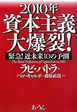 2010年資本主義大爆裂!―緊急!近未来10の予測