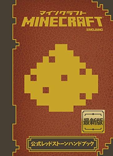 Minecraft(マインクラフト)公式レッドストーンハンドブック