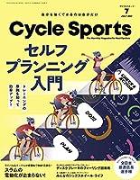 CYCLE SPORTS (サイクルスポーツ) 2021年7月号