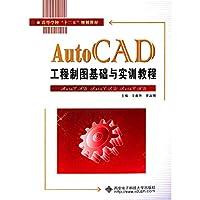 AutoCAD工程制图基础与实训教程