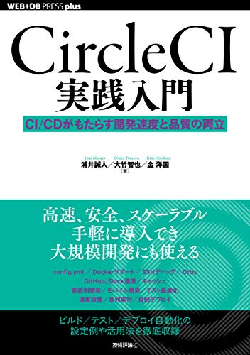 CircleCI実践入門──CI/CDがもたらす開発速度と品質の両立 (WEB+DB PRESS plus)