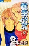 微熱少女(9) (フラワーコミックス)