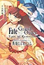 Fate/Grand Order -Epic of Remnant- 亜種特異点Ⅳ 禁忌降臨庭園 セイレム 異端なるセイレム: 4【イラスト特典付】 (REXコミックス)