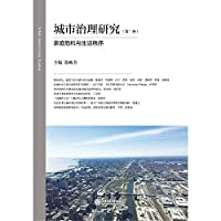 Urban Governance Research (Volume 3)(Chinese Edition)