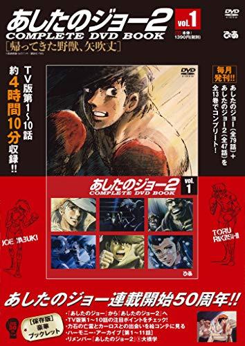あしたのジョー2COMPLETE DVD BOOK VOL.1 ()