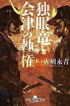 独眼竜と会津の執権 (幻冬舎時代小説文庫)