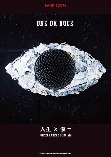 バンド・スコア ONE OK ROCK「人生×僕=」の詳細を見る