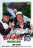 釣りバカ日誌 13 ハマちゃん危機一髪![DVD]