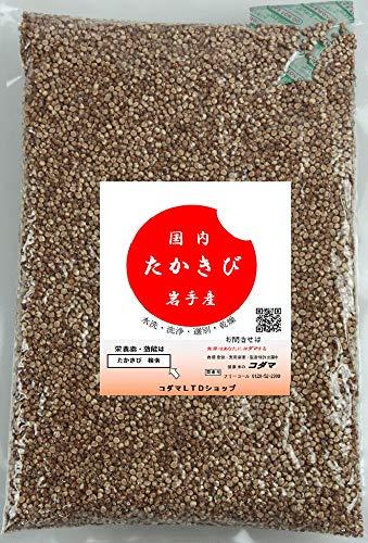 たかきび 1㎏ (全粒食) 岩手産