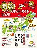 開運! パワースポット・ガイド2020 (婦人公論の本 vol.13)