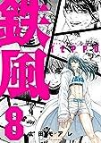 鉄風(8) (アフタヌーンコミックス)