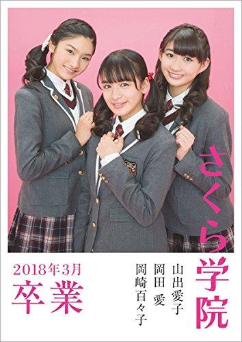 さくら学院 山出愛子・岡田愛・岡崎百々子 2018年3月 卒業