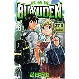 BUYUDEN(6) (少年サンデーコミックス)