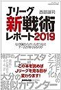 Jリーグ 「 新戦術 」 レポート 2019