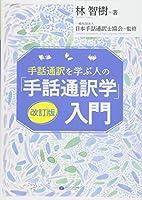 51mJiJXftuL. SL200  - 手話通訳士試験