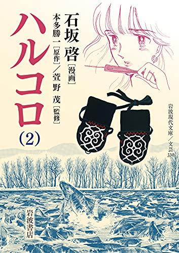 ハルコロ (2) (岩波現代文庫 文芸 339)