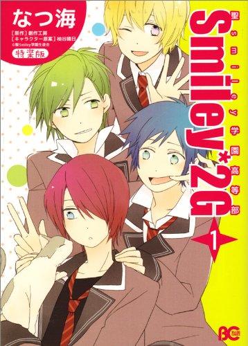 1 Special Edition St. smiley Gakuen high school Smiley * 2G (B's-LOG COMICS) (2012) ISBN: 4047280178 [Japanese Import]