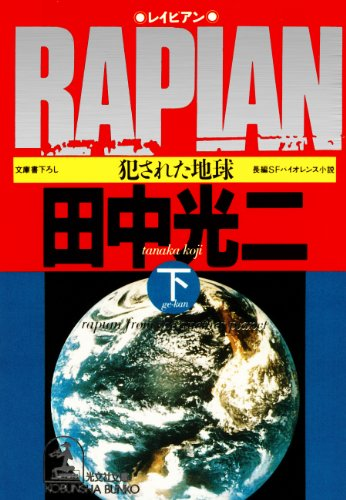 RAPIAN(レイピアン)~犯された地球~〔下〕 (光文社文庫)
