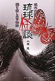 琉球怪談―現代実話集 闇と癒しの百物語 - 小原 猛