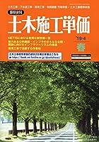 土木施工単価 2019年 04 月号 [雑誌]