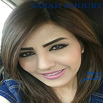 Bargaa Alshams