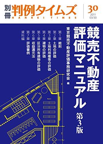 競売不動産評価マニュアル第3版 (別冊判例タイムズ30号)