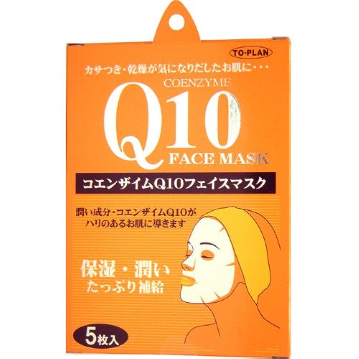 合唱団呪われた標高TO-PLAN(トプラン) コエンザイムQ10フェイスマスク10枚入