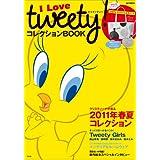I Love トゥイーティー コレクション BOOK (e-MOOK)
