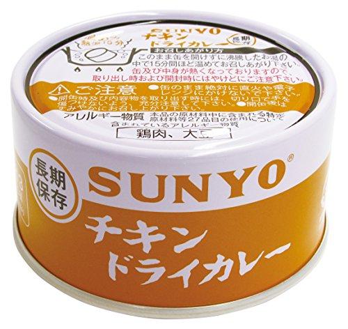 サンヨー 飯缶 ドライカレー 185g×2個
