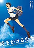 時をかける少女 期間限定スペシャルプライス版 [DVD] image