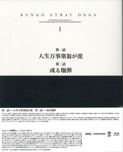 文豪ストレイドッグス第1巻限定版[DVD]