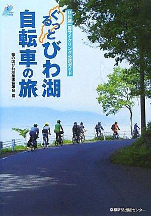 ぐるっとびわ湖 自転車の旅―びわ湖一周サイクリング公式ガイド