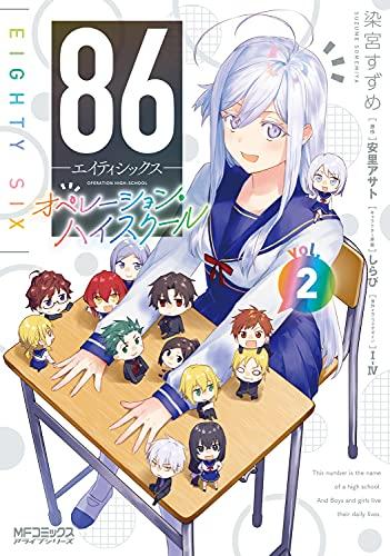 86-エイティシックス- オペレーション・ハイスクール 2 (MFコミックス アライブシリーズ)