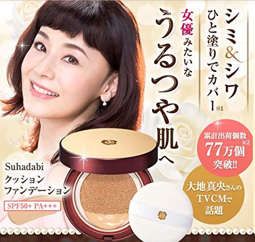 銀座ステファニー化粧品Suhadabi『クッションファンデーション』