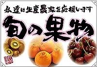 ドロップ旗 旬の果物 オレンジフチ(イラスト) No.68835 (受注生産)