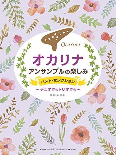 オカリナ アンサンブルの楽しみ ベスト・セレクション~デュオでもトリオでも~ - 林 弘子
