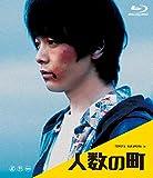 人数の町 [Blu-ray]