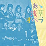 あゝ浅草オペラ 女軍出征100年と魅惑の歌劇