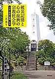 被災記憶と心の復興の宗教社会学――日本と世界の事例に見る