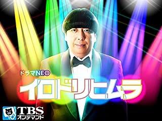 イロドリヒムラ【TBSオンデマンド】
